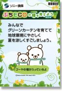ぷちECOの種を育てよう 2015